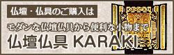 仏壇仏具karaki